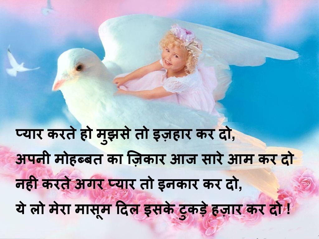Hindi+Shayari+For+God ... Hindi Shayari on true ,Shayari Hindi Shayari ...