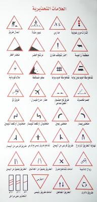 العلامات التحذيريه للرخصة المصرية