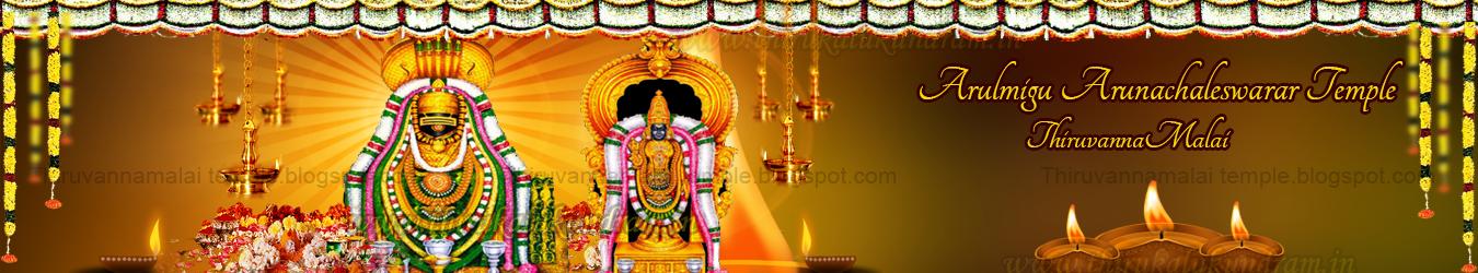 Arulmigu Arunachaleswarar Temple Thiruvannamalai