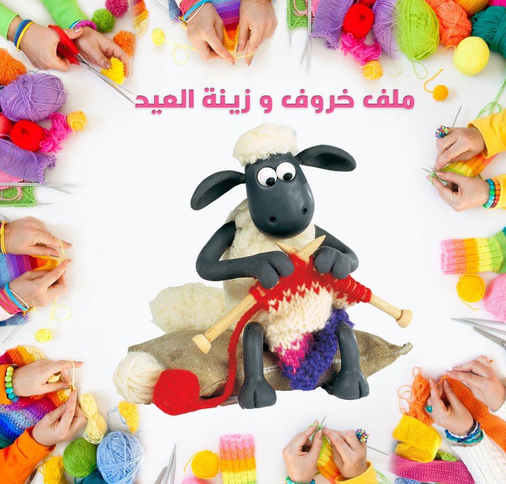 ملف خروف و زينة العيد