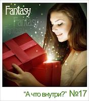 http://mag-fantasy.blogspot.ru/2014/12/17.html