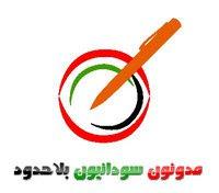 الشعار الرسمى لمدونون سودانيون بلا حدود