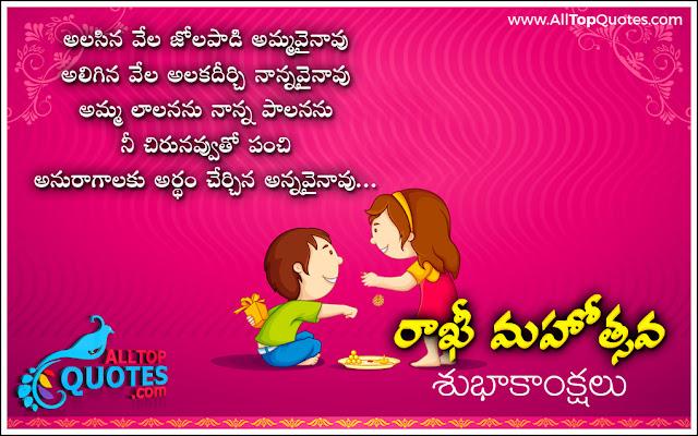 Raksha Bandhan Best Telugu Greeting Cards for Brother/Sister with ...