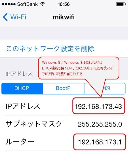 PCから払い出されたIPアドレスをiPhoneが正常に取得できればOK