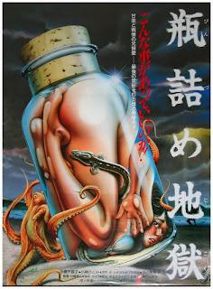 Hell in a Bottle 1986 Binzume jigoku