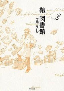 [芳崎せいむ] 鞄図書館 第01-02巻