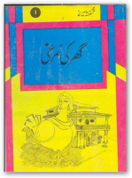 Ghar ki murghi Urdu novel by Asar Nohmani pdf.