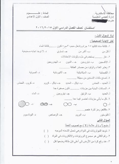 """تعليم الاسكندرية: نشر كل امتحانات الصف الاول الإعدادى """"عربى ولغات"""" نصف الترم الأول 2015 Scan0107"""