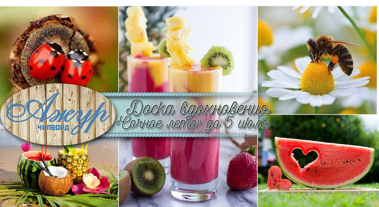 "ДВ ""Сочное лето"" до 05.07"