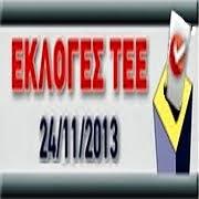 ΤΕΕ - 24/11/2013