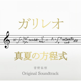 "Yugo Kanno 菅野祐悟 - ガリレオ×真夏の方程式 ""Galileo (TV Drama)"" x ""Midsummer Formula (Movie)"" Original Soundtrack"
