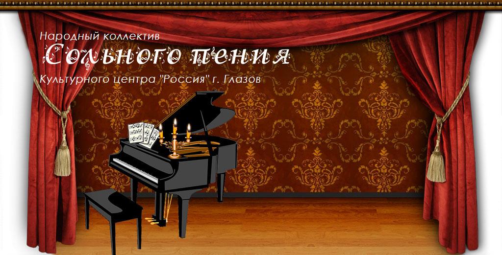 """Народный коллектив """"Сольное пение"""""""