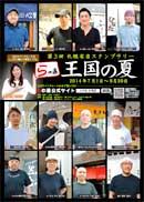 第3回らの道札幌まとめへ