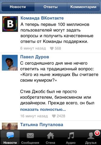 Vkontakte apple programının telefondaki ekran görüntüleri