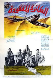"""مشاهدة فيلم """"الطائرة المفقودة"""" بدون تحميل اونلاين بطولة محمود ياسين وسهير رمزي كامل"""