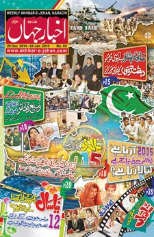 Weekly Akhbar-e-Jehan 29 December - 04 January 2014 15
