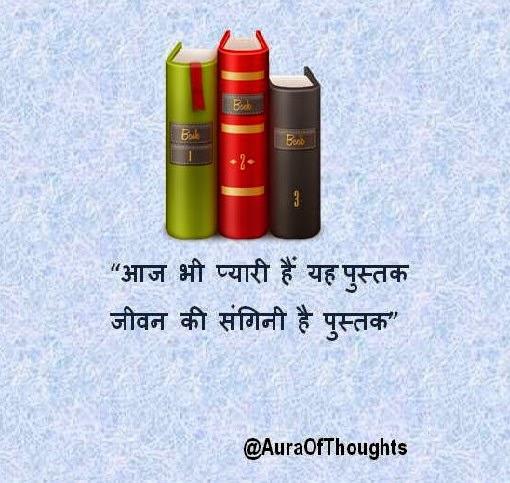 AuraOfThoughts-MyBook- Hindi Poem