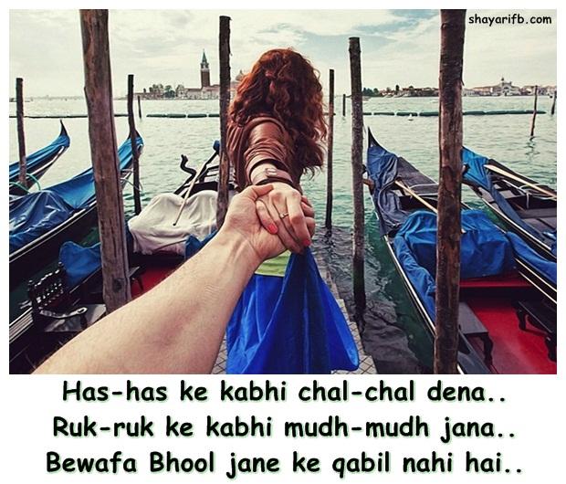 Has-has ke kabhi chal-chal dena.. Ruk-ruk ke kabhi mudh-mudh jana.. Bewafa Bhool jane ke qabil nahi hai..