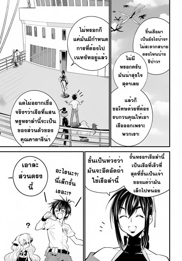 Isekai desu ga Mamono Saibai shiteimasu - หน้า 6