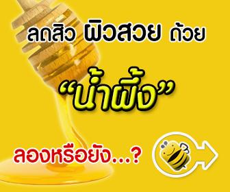 ลดสิว ผิวสวย ด้วยน้ำผึ้ง