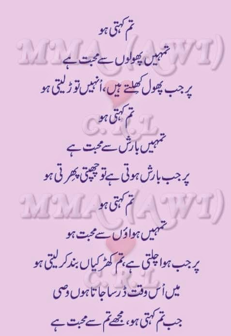 Beautiful Love Quotes For Her In Urdu : Romantic Quotes In Urdu. QuotesGram