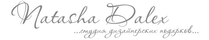 Natasha Dalex - студия дизайнерских подарков, handmade