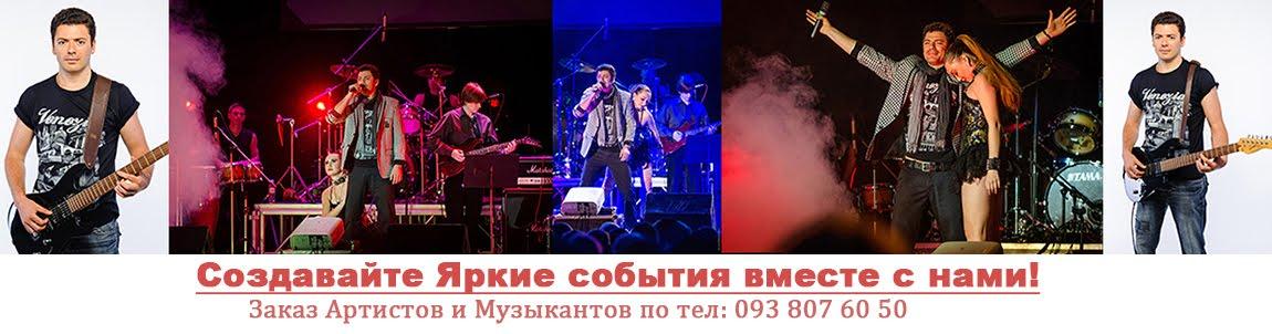 Музыканты - на Свадьбу, Юбилей, Праздник - Одесса цена, недорого | Живая Музыка на Свадьбу Одесса