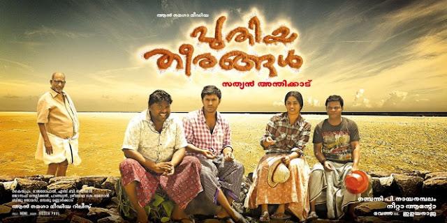 Puthiya Theerangal