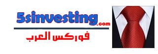 5sinvesting  فوركس العرب