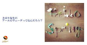 2月24日(日) Hello Spring ! WS/さゆり先生