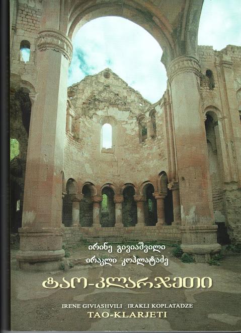 ირინე გივიაშვილი, ირაკლი კოპლატაძე, ტაო–კლარჯეთი, თბილისი 2004