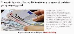 Υπουργείο Εργασίας. Έως τις 10 Νοεμβρίου η εφαρμοστική εγκύκλιος για τη ρύθμιση χρεών!