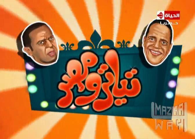 تنزيل برنامج تياترو مصر من الميديا فاير بدون تقطيع