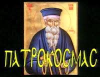 Πατρο-Κοσμάς (θεατρική παράσταση video)