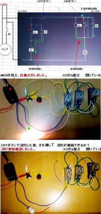 停電時自動起動回路の実験です。<br>自分で考えた回路問題!