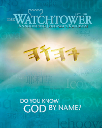 The Divine Name, GOD HAS A NAME! And knowing His name is important!