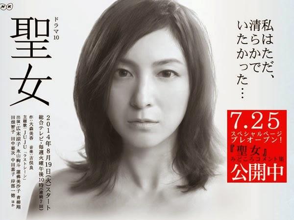 聖女(日劇) Seijo