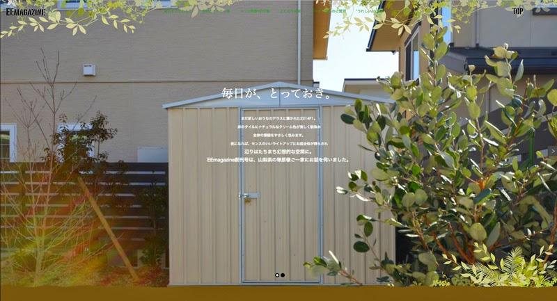 http://www.eeplan.co.jp/em_01/#id0