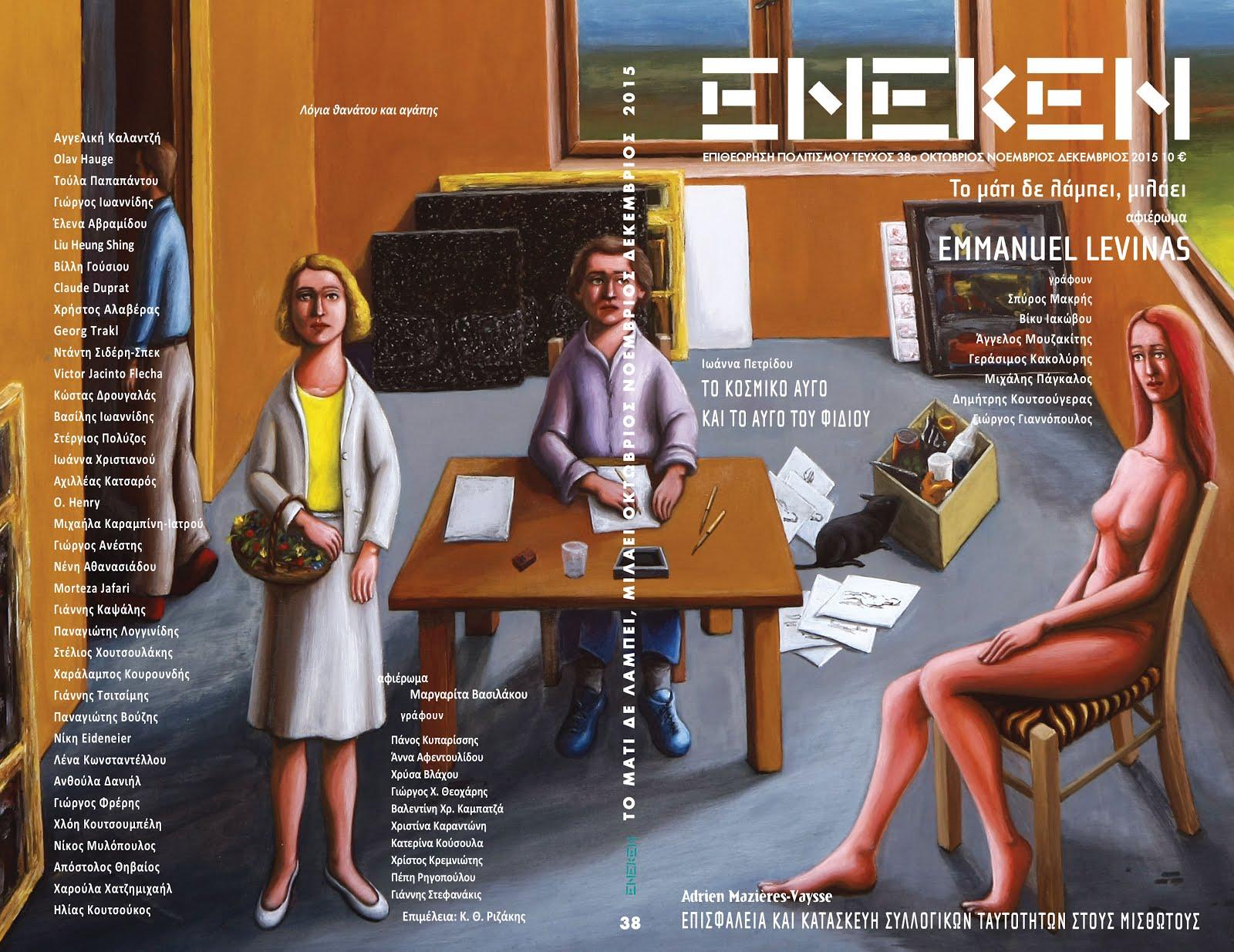 ΕΝΕΚΕΝ τεύχος 38