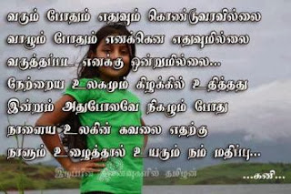 Love Failure Quotes For Boys In Tamil Funny quotes failure love.