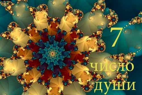 Число 7 как число души в ведической нумерологии