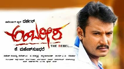Download Ambareesha Kannada Movie Songs