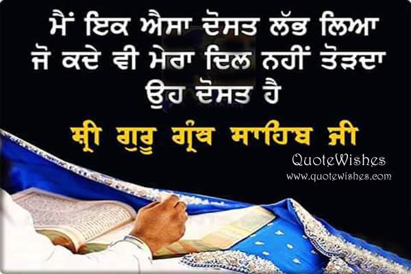 Punjabi Inspiring Quotes on Friendship