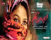 Geethanjali 2014 Telugu Movie Watch Online