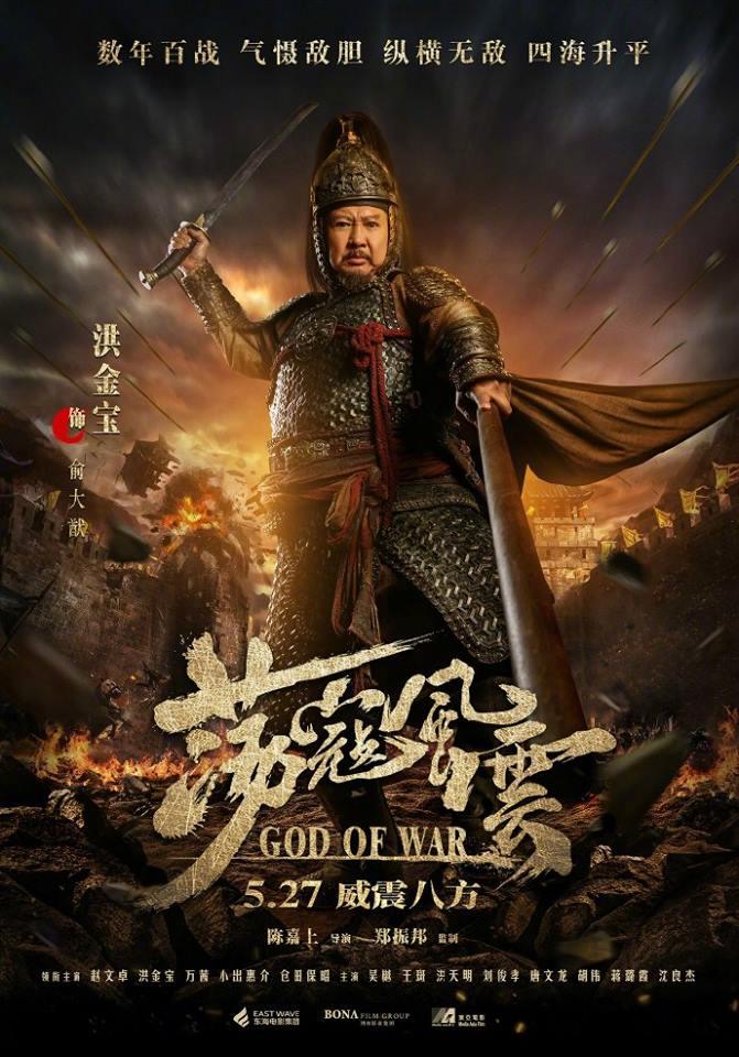 Dios de la Guerra (2017) DVDRip Latino