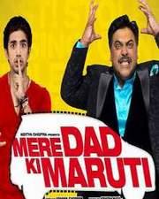 Mere Dad Ki Maruti Full Movie English Version Subtitles Download