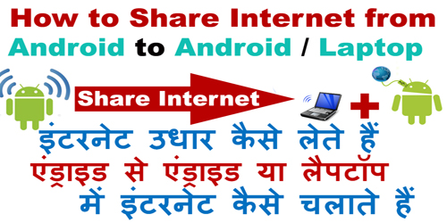 Share Internet Connection from Android