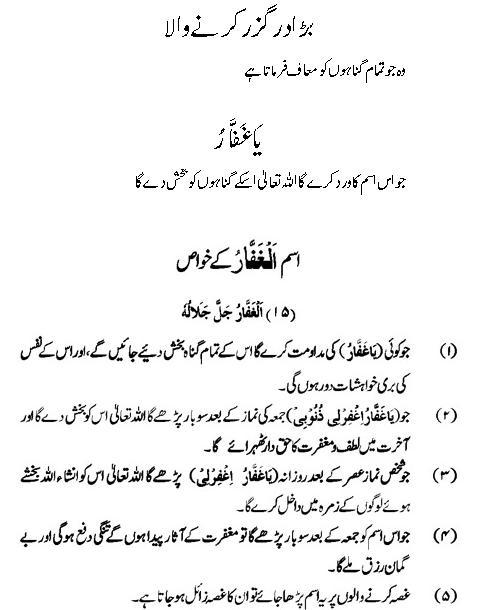 Al-Ghaffar: Allah Name Benefits | Asma ul Husna K Amal