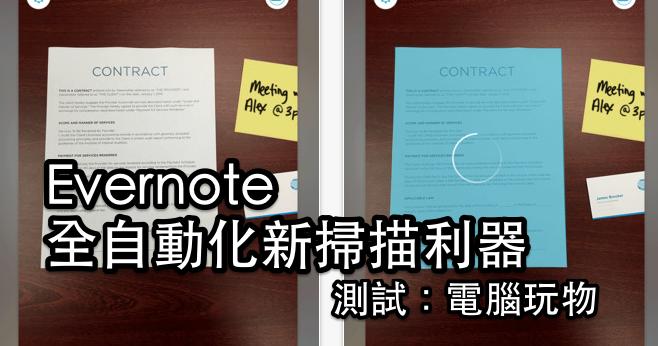 Evernote Scannable 全自動化超快掃描 App 實測比較