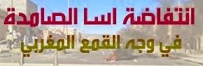 انتفاضة اسا الصامدة في وجه القمع المغربي